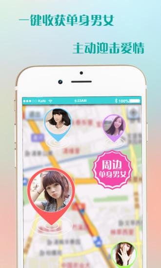 求恋爱 v2.2.7 安卓版 1