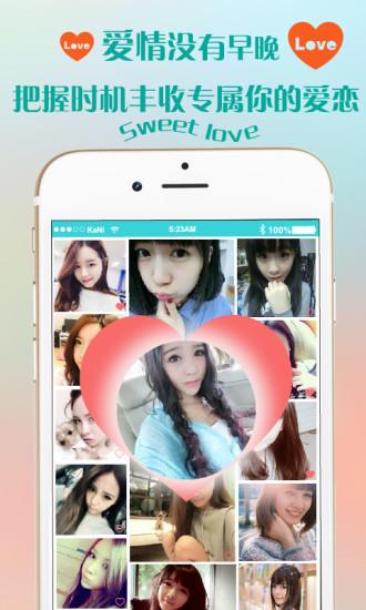 求恋爱 v2.2.7 安卓版 3
