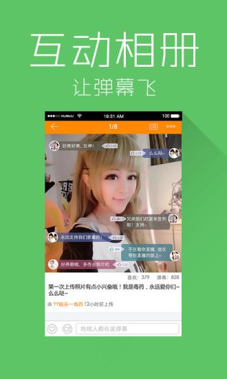 手机YY语音官方 v7.17.1 安卓版 0