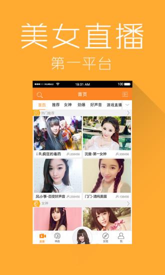 手机YY语音官方 v7.17.1 安卓版 3