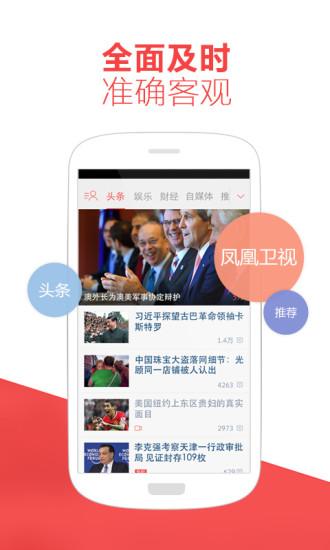 凤凰新闻app(Ifeng News) v6.3.9 安卓版 0