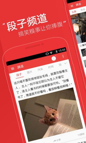 网易新闻手机客户端(NetEase News) v53.1 安卓版 0