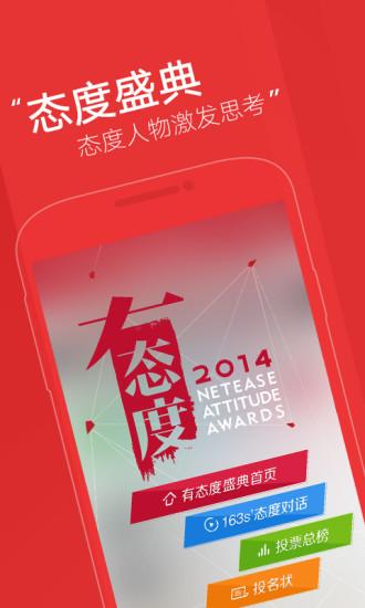 网易新闻苹果版 v75.5 iphone版 0
