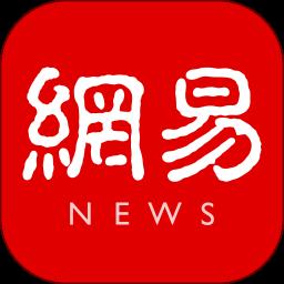 网易新闻手机客户端(NetEase News)