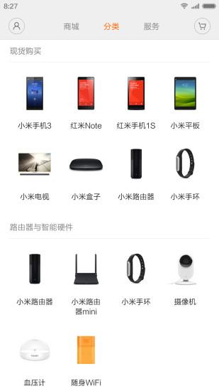 小米商城手机客户端 v4.2.8.0907.r1 安卓版_小米手机预约抢购 0