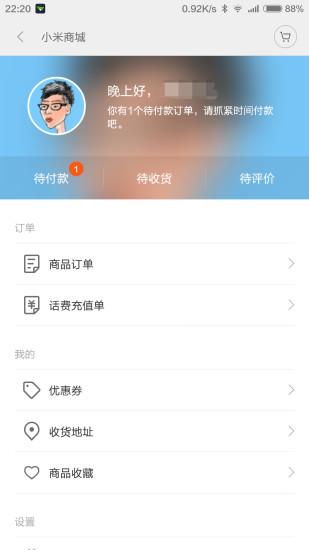 小米商城手机客户端 v4.2.8.0907.r1 安卓版_小米手机预约抢购 2