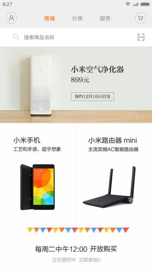 小米商城手机客户端 v4.2.8.0907.r1 安卓版_小米手机预约抢购 3