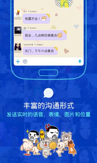 陌陌�O果官方版 v8.23.4 iphone版 0