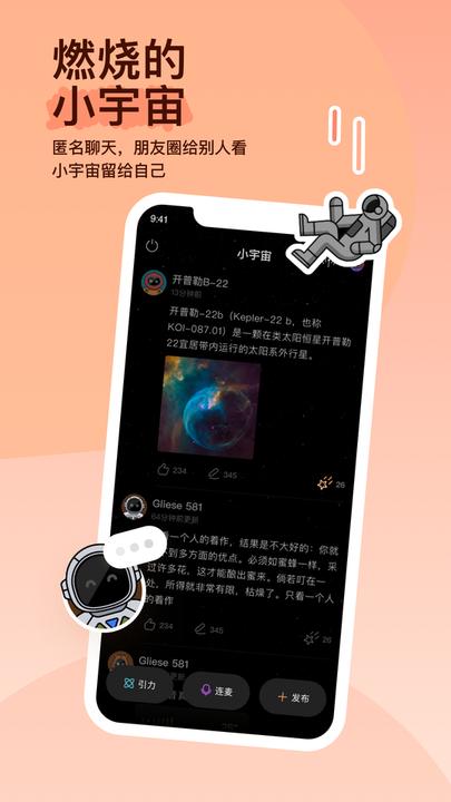 陌陌�O果官方版 v8.23.4 iphone版 2