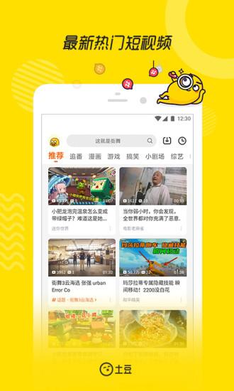 土豆视频播放器app v6.37.1 安卓版 0
