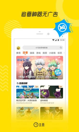 土豆视频播放器app v6.37.1 安卓版 1