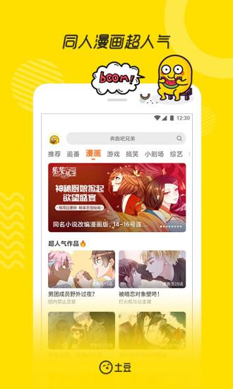 土豆视频播放器app v6.37.1 安卓版 2