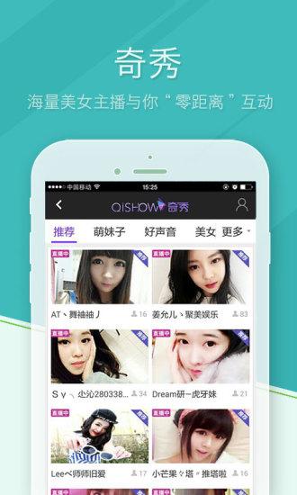爱奇艺pps手机版 v7.9.0 安卓版0