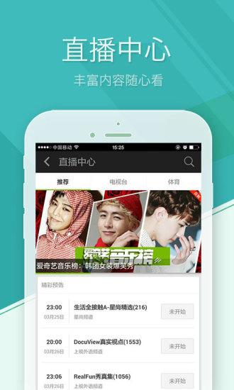 爱奇艺pps手机版 v7.9.0 安卓版1