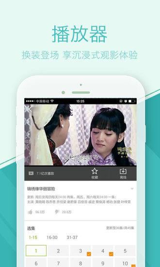 爱奇艺pps手机版 v7.9.0 安卓版2