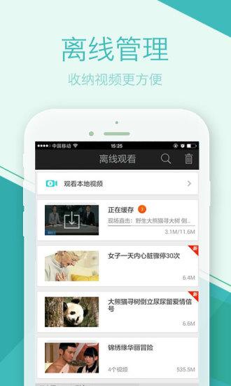爱奇艺pps手机版 v7.9.0 安卓版3
