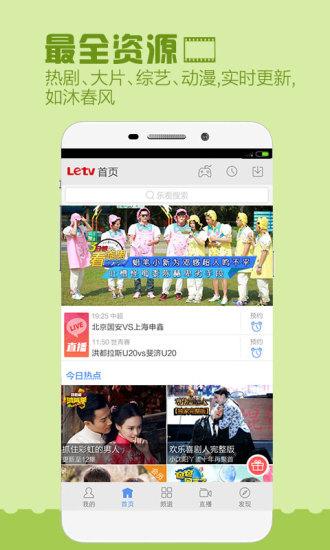乐视视频app v8.1 官方安卓版 0