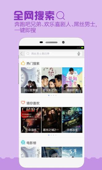 乐视视频app v8.1 官方安卓版 2