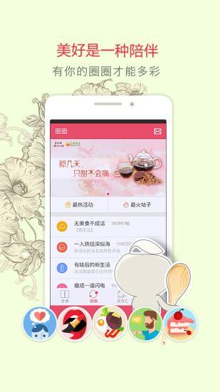 豆果美食app v6.9.20.4 官网安卓版2