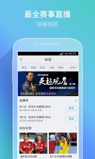 手机PPTV网络电视 v2.3.4 安卓去广告VIP版 2