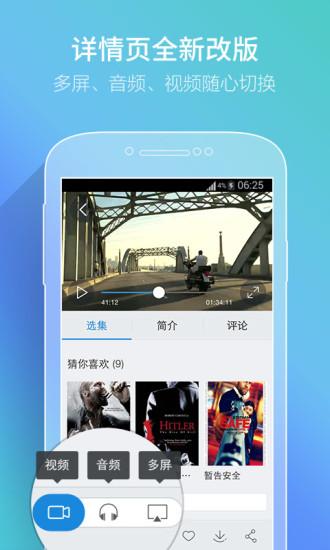 手机PPTV网络电视 v2.3.4 安卓去广告VIP版 1