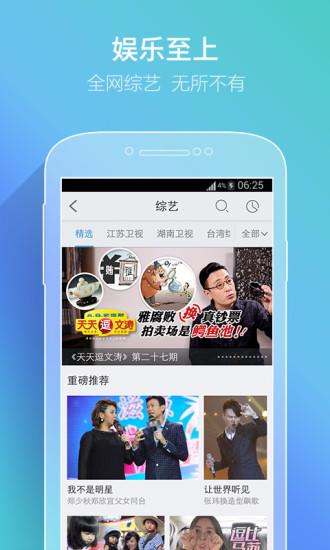 手机PPTV网络电视 v2.3.4 安卓去广告VIP版 0