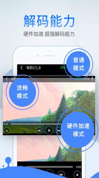 影音先锋播放器 v5.3.7 安卓版 1