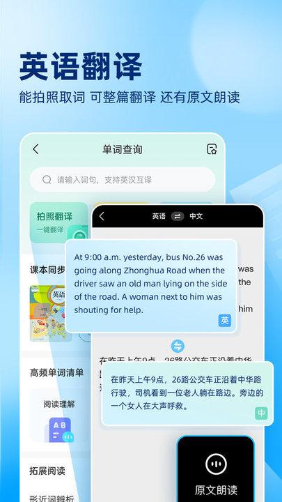 作业帮iphone版 v11.11.6 ios手机版 2