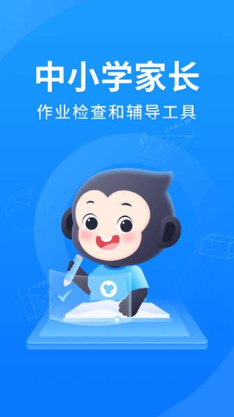 小猿搜题苹果版 v10.29.1 iphone版 3
