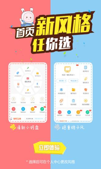 驾考宝典2019手机版 v7.2.9 安卓版 3