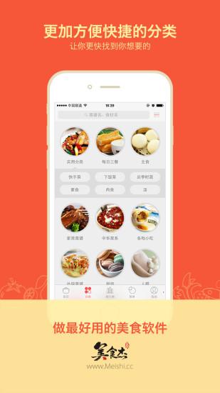 美食杰家常菜谱大全 v6.9.1 安卓版 1