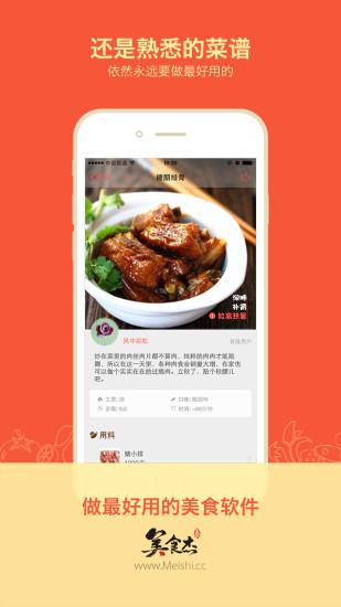 美食杰家常菜谱大全 v6.9.1 安卓版 3
