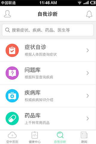 春雨医生手机版 v8.5.15 官网安卓版 0