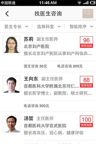 春雨医生手机版 v8.5.15 官网安卓版 1