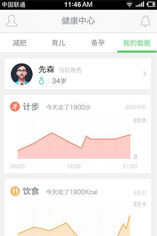 春雨医生手机版 v8.5.15 官网安卓版 2