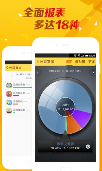 随手记最新版本 v12.55.0.0 官方安卓版 1