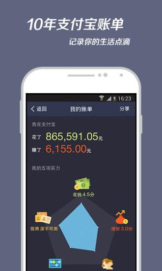 蚂蚁宝卡app v9.9.5.102810 安卓版 0