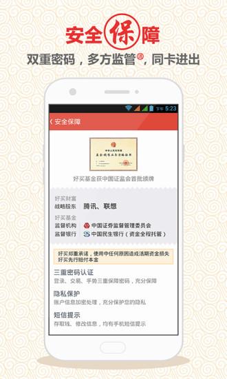 腾讯储蓄罐理财 v6.1.7 最新安卓版 1