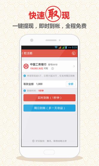 腾讯储蓄罐理财 v6.1.7 最新安卓版 2
