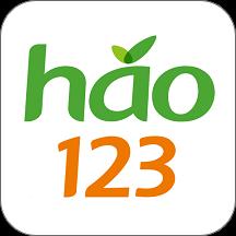 hao123导航-上网从这里开始