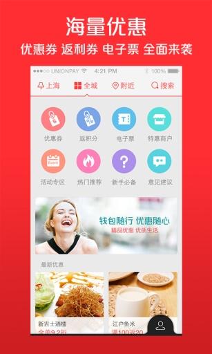 银联云闪付手机版 v6.2.6 安卓版 3