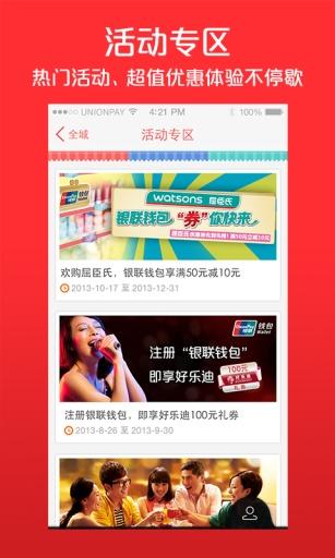 银联云闪付手机版 v6.2.6 安卓版 2