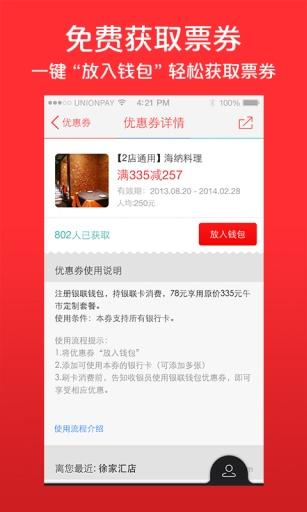 银联云闪付手机版 v6.2.6 安卓版 1
