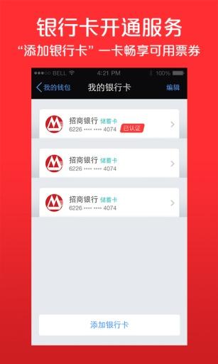 银联云闪付手机版 v6.2.6 安卓版 0