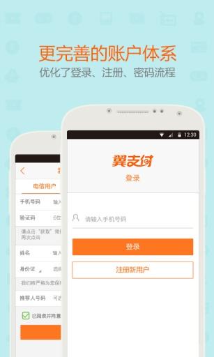 中国电信翼支付app v10.0.21 安卓版1