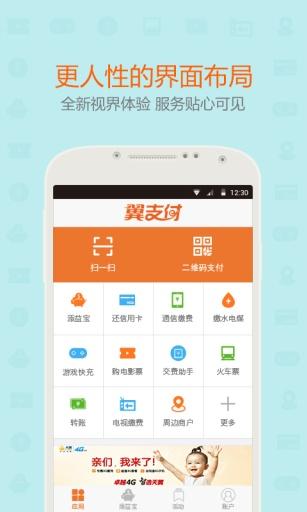 中国电信翼支付app v10.0.21 安卓版0