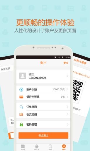 中国电信翼支付app v10.0.21 安卓版2
