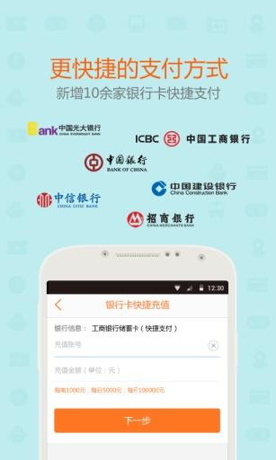 中国电信翼支付app v10.0.21 安卓版 3