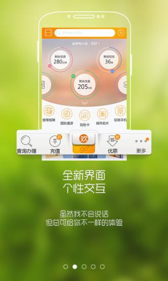电信营业厅iphone客户端 v7.3.1  ios越狱版 1