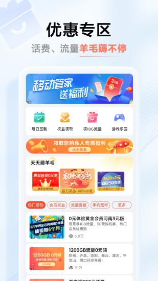 河南移�邮�C�I�I�d v6.3.5 安卓版 2